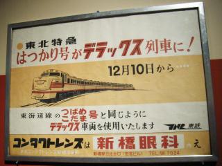 キハ81系特急はつかりの登場を告げるポスター