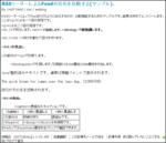 Firefox / Bloglinesの表示(ユーザースタイルシート未適用)