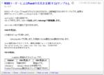 Firefox / Google Readerの表示(ユーザースタイルシート未適用)