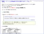 Firefox / Google Readerの表示(ユーザースタイルシート適用)