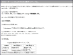 IE7 / Headline-Reader Liteの表示