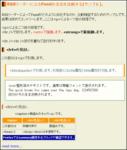 IE7 / Weblog 61℃オリジナルの表示
