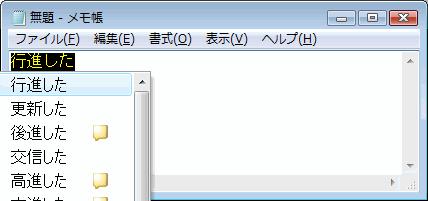 DvorakJ + MSIME 確定アンドゥ