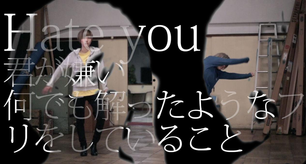 ハルカトミユキ/Hate You