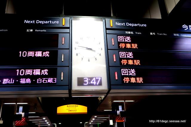 終点・東京駅到着は午前様